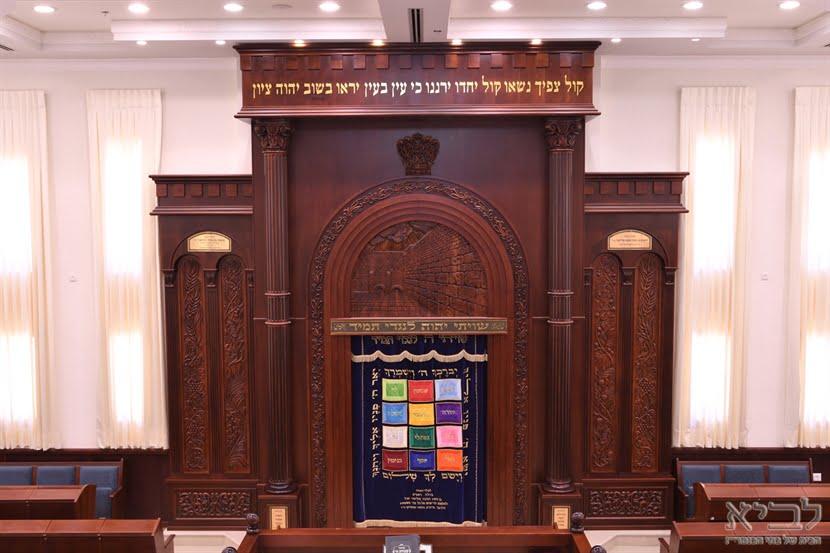 בית כנסת כל ישראל
